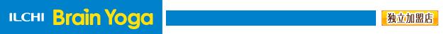 【湘南茅ヶ崎 平塚 藤沢ヨガ】イルチブレインヨガ辻堂スタジオ|辻堂駅南口より徒歩8分 体と心と脳のヨガ