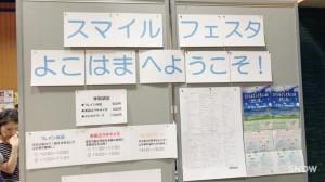 3、第1回スマイルフェスタ横浜開催